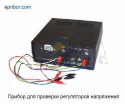 Прибор для проверки регуляторов напряжения генератора