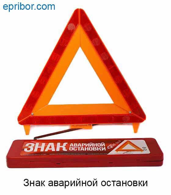 Как самому сделать знак аварийной остановки